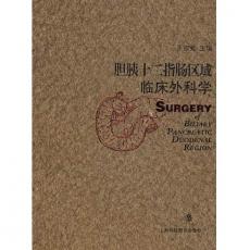 胆胰十二指肠区域临床外科学_王钦尧主编_2007年