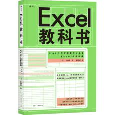 Excel教科书_(日) 吉田拳著 陈怡萍译_2019年(超清)