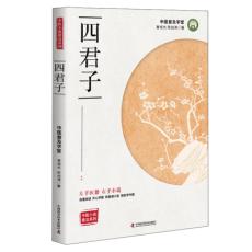 中医小说普及系列  四君子_黄培杰 陈创涛著_2017年
