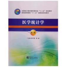 医学统计学 第三版_陆守曾 陈峰主编_2016年