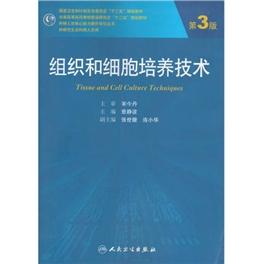 组织和细胞培养技术 第3版_研究生教材_章静波主编_2014年