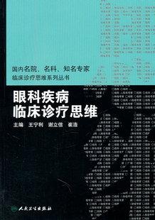 眼科疾病临床诊疗思维 王宁利 主编 2011年