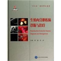 生殖内分泌疾病诊断与治疗_李蓉,乔杰著_2013年