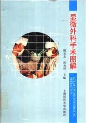 显微外科手术图解_顾玉东,洪光祥主编_1997年