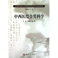 中西医结合男科学_张敏建,郭军主编_2011年