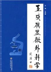王成琪显微外科学_王成琪主编_2009年