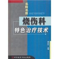 烧伤科特色治疗技术 黄跃生 主编 2004年