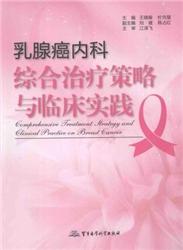 乳腺癌内科综合治疗策略与临床实践_王晓稼,杜向慧主编_2014年