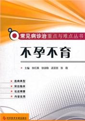 不孕不育_常见病诊治重点与难点丛_张红真编 2011年