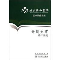 计划生育诊疗常规__北京协和医院医疗诊疗常规_2012年