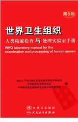世界卫生组织人类精液检查与处理实验室手册 第5版_谷翊群译_2011