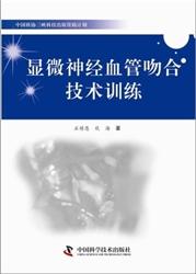 显微神经血管吻合技术训练_石祥恩,钱海著_2013年