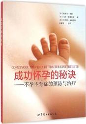 成功怀孕的秘诀  不孕不育症的预防与治疗_孙建明译_2015(彩图)