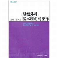 显微外科基本理论与操作  第二版_顾玉东主编_2011年