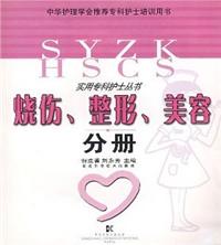 烧伤、整形、美容分册 实用专科护士丛书_贺连香,刘永芳编2005年