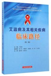 艾滋病及其相关疾病临床路径  第二版_卢洪洲主编_2015年