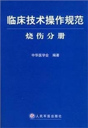 临床技术操作规范:烧伤分册 中华医学会 2004年