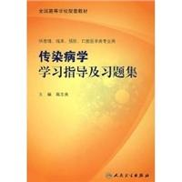 传染病学学习指导及习题集_高志良主编 2008年