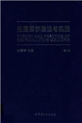 生殖医学理论与实践(第二版)_张慧琴主编_2014年(彩图)