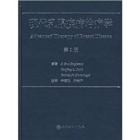 现代乳腺疾病治疗学 第2版_宁连胜主译_2007年