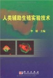 人类辅助生殖实验技术 李媛 主编 2008年