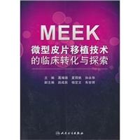 MEEK微型皮片移植技术的临床转化与探索_葛绳德,夏照帆编_2013年