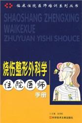 烧伤整形外科学住院医师手册 龙剑虹 主编 2009年
