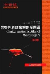 显微外科临床解剖学图谱 第2版_王增涛,王一兵编_2014年(彩图)