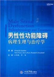 男性性功能障碍病理生理与治疗学_王明晓译_2009年