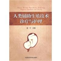 人类辅助生殖技术诊疗与护理_翁宁主编_2014年
