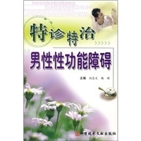 特诊特治男性性功能障碍  刘忠文 主编 2008年