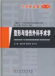 整形与烧伤外科手术学(第二版)-手术学全集 盛志勇 主编 2004年