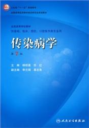 传染病学(第7版)杨绍基 等主编 2008年