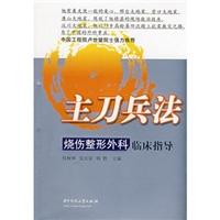 主刀兵法--烧伤整形外科临床指导_仇树林,张庆富主编_2008年