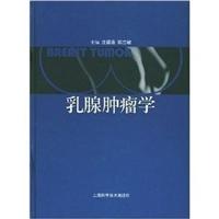乳腺肿瘤学  沈镇宙 主编 2005年