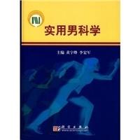 实用男科学 黄宇烽 主编 2009年