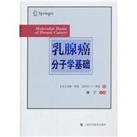乳腺癌分子学基础_(美)鲁索著 廖宁主译_2013年