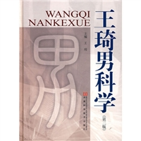 王琦男科学  (第二版)_王琦主编 2007年
