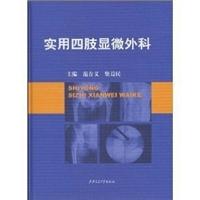 实用四肢显微外科 范存义 主编  2009年
