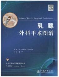 乳腺外科手术图谱_(美)科林博格著,姜军主译_2014年(彩图)
