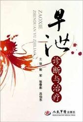 早泄诊断与治疗_郭军,张春影,吕伯东主编_2011年