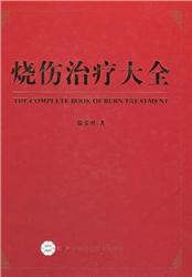 烧伤治疗大全_徐荣祥主编_2008年(彩图)