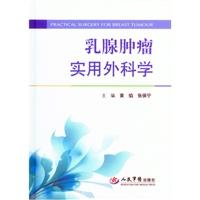 乳腺肿瘤实用外科学_黄焰,张保宁主编_2015年(彩图)