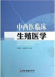 中西医临床生殖医学_李淑玲,庞保珍著_2013年