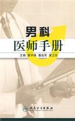 男科医师手册   黄宇烽 等主编 2009年