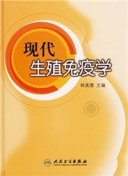 现代生殖免疫学_林其德主编_2006年