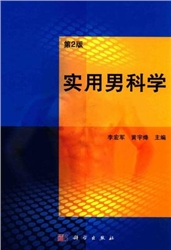 实用男科学 第2版_李宏军,黄宇烽主编_2015年