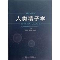 人类精子学_熊承良主编_2013年