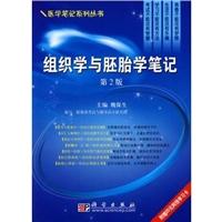 组织学与胚胎学笔记 第2版_魏保生主编_2009年