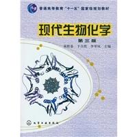 现代生物化学 第三版_黄熙泰主编_2012年